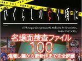 Higurashi no Naku Koro ni Famous Scene Investigation File 100