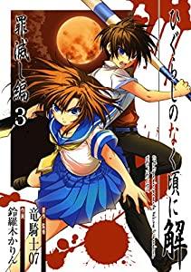 Atonement Arc Manga Volume 3