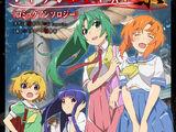 Higurashi no Naku Koro ni Gou Comic Anthology