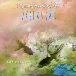 Higurashi anime original soundtrack cover vol2.jpg