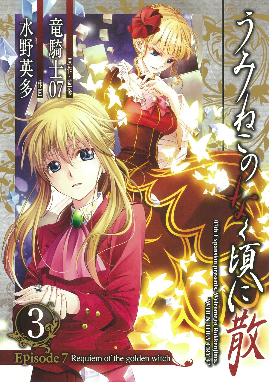 Requiem of the Golden Witch Manga Volume 3