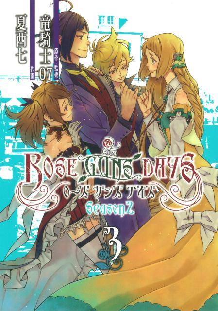 Season 2 Manga Volume 3