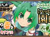 Higurashi no Naku Koro ni Mei/Events