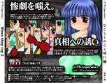 HigurashiCh7B