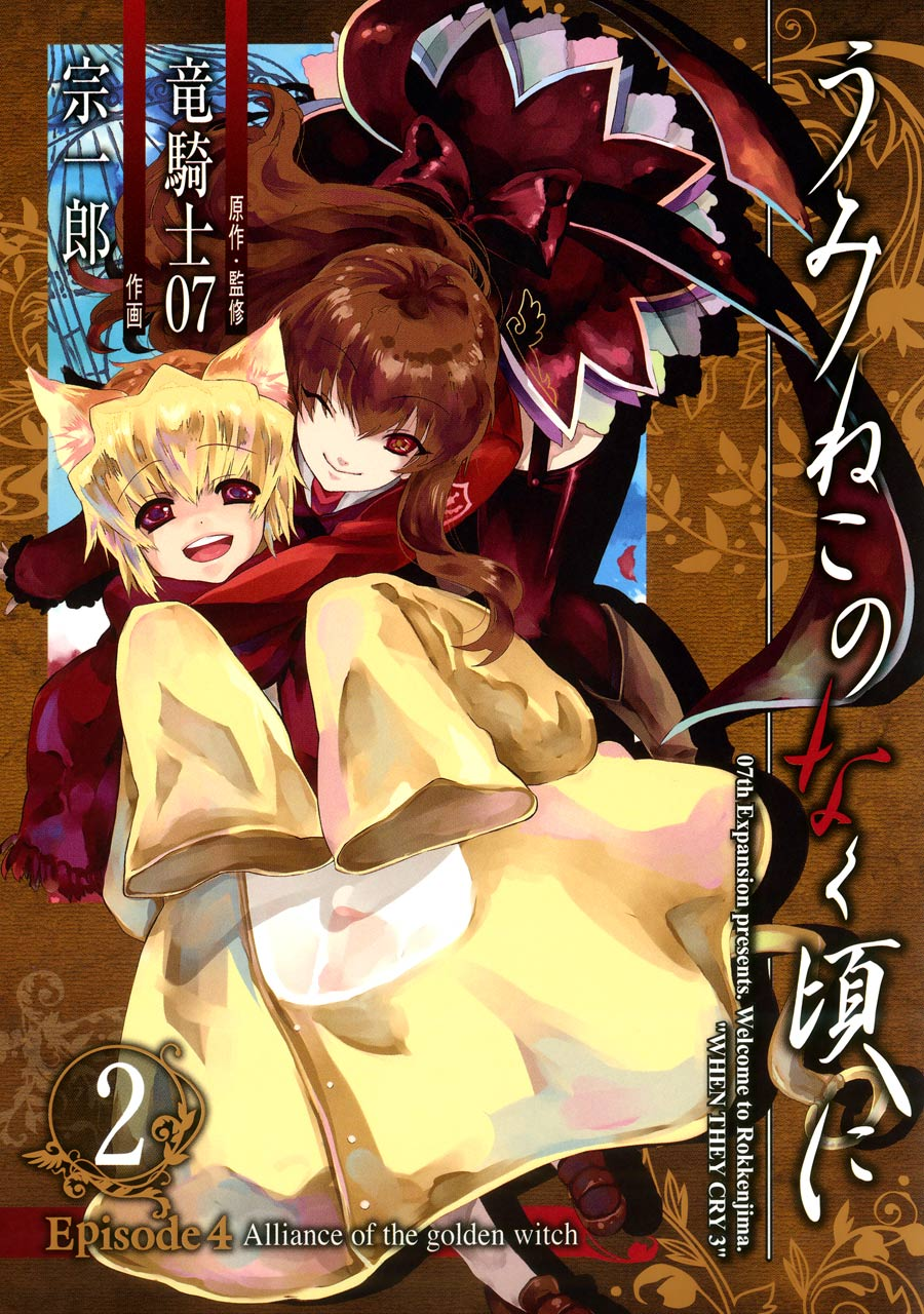 Alliance of the Golden Witch Manga Volume 2