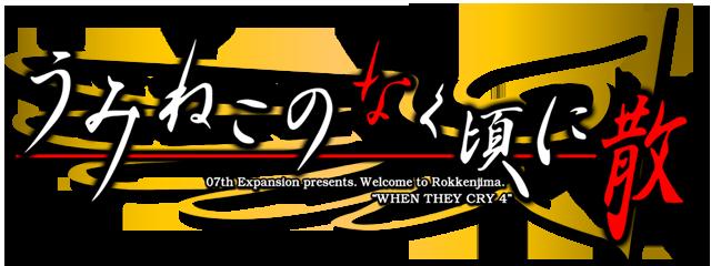 Umineko No Naku Koro Ni Chiru 07th Expansion Wiki Fandom