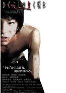 Shrill Cries of Summer jp poster
