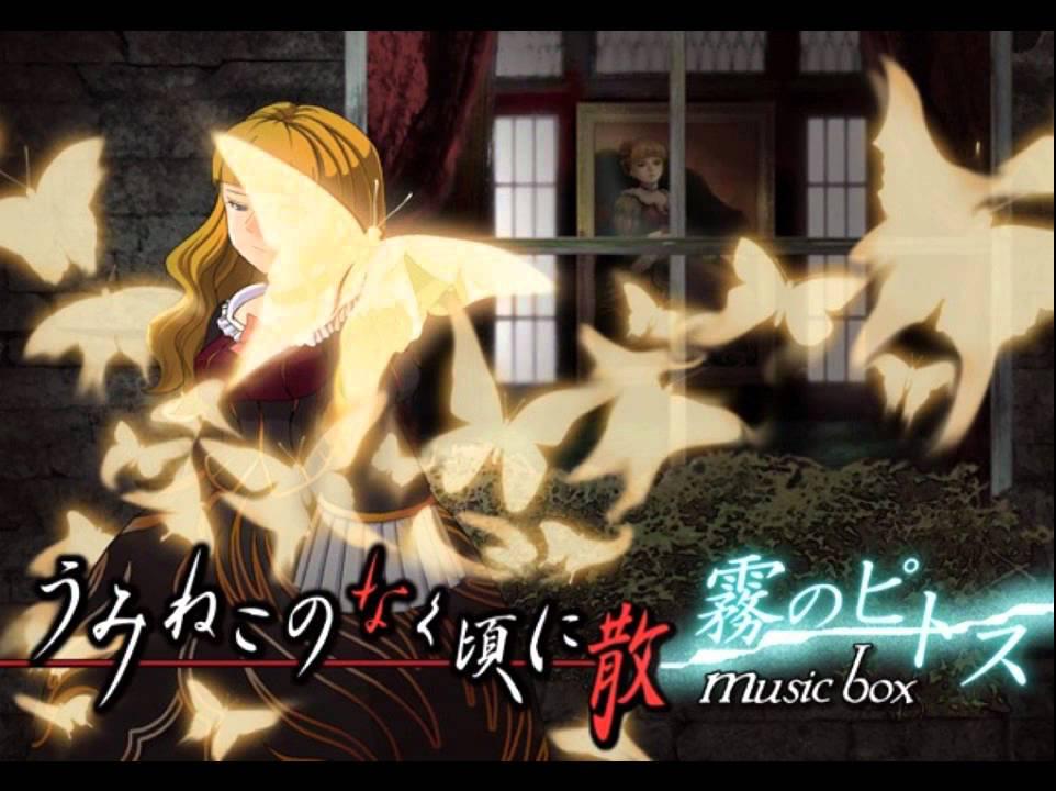 Umineko no Naku Koro ni Chiru musicbox -Kiri no Pithos-