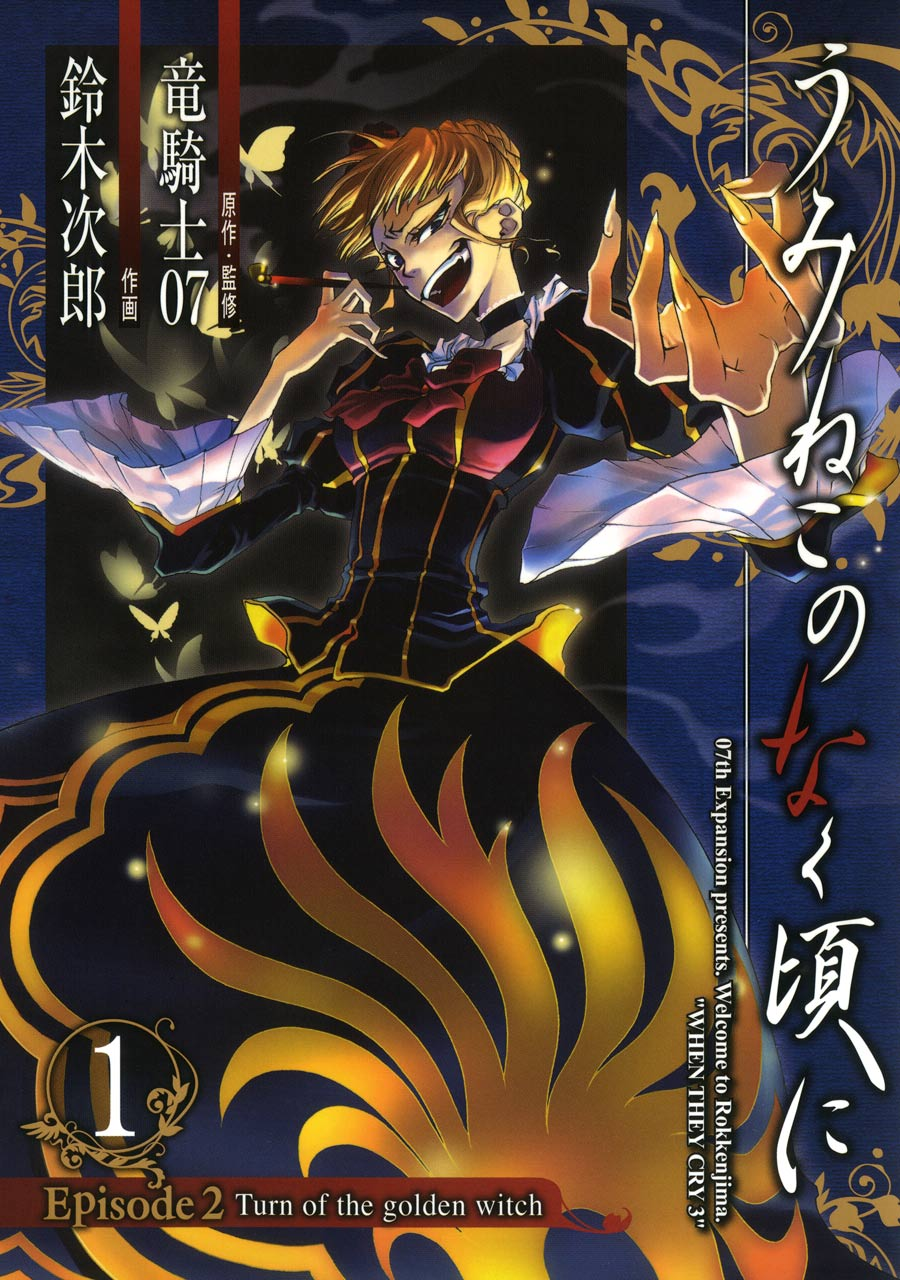 Turn of the Golden Witch Manga Volume 1