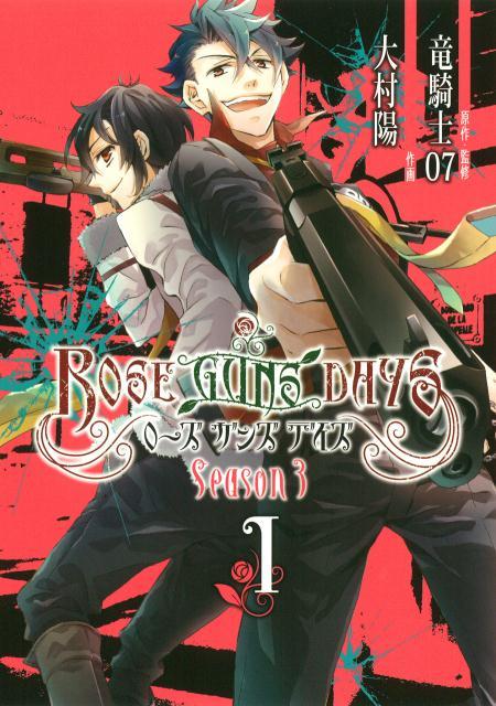 Season 3 Manga Volume 1