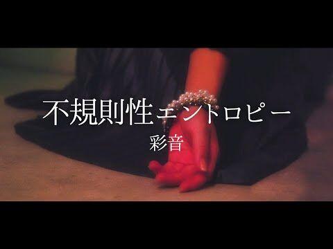 TVアニメ「ひぐらしのなく頃に_業」ED『不規則性エントロピー』MVショートver
