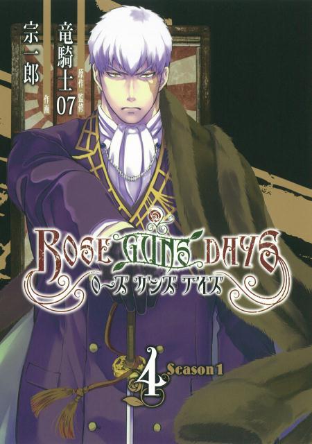 Season 1 Manga Volume 4