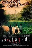 Higurashi 2008 movie poster