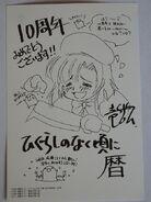 R07 10th anniversary rena