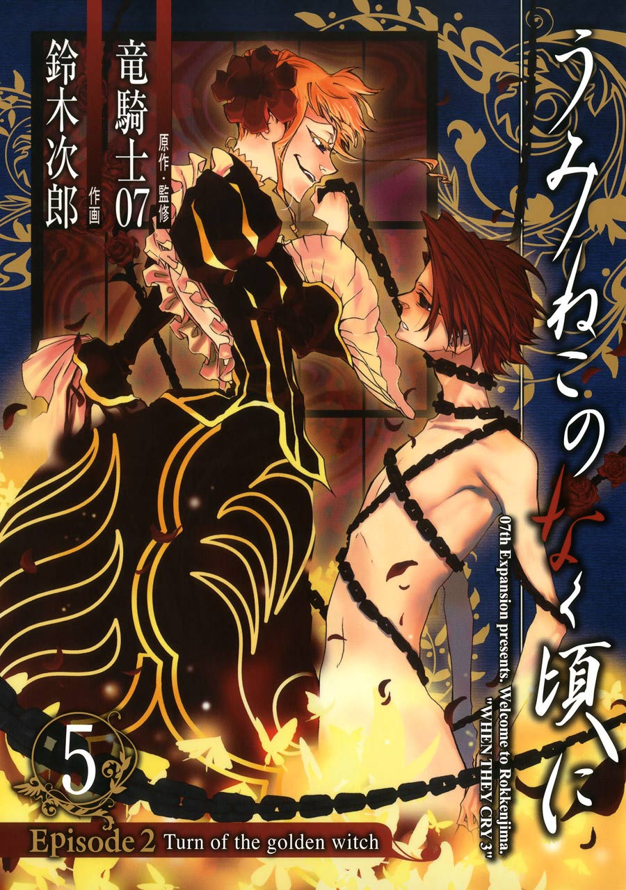 Turn of the Golden Witch Manga Volume 5