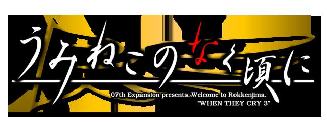 Umineko No Naku Koro Ni Series 07th Expansion Wiki Fandom
