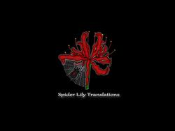 SpiderLilyTranslationsLogo.png