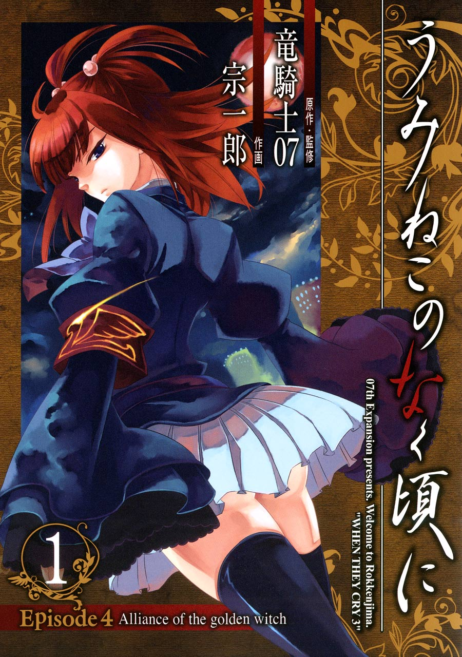 Alliance of the Golden Witch Manga Volume 1