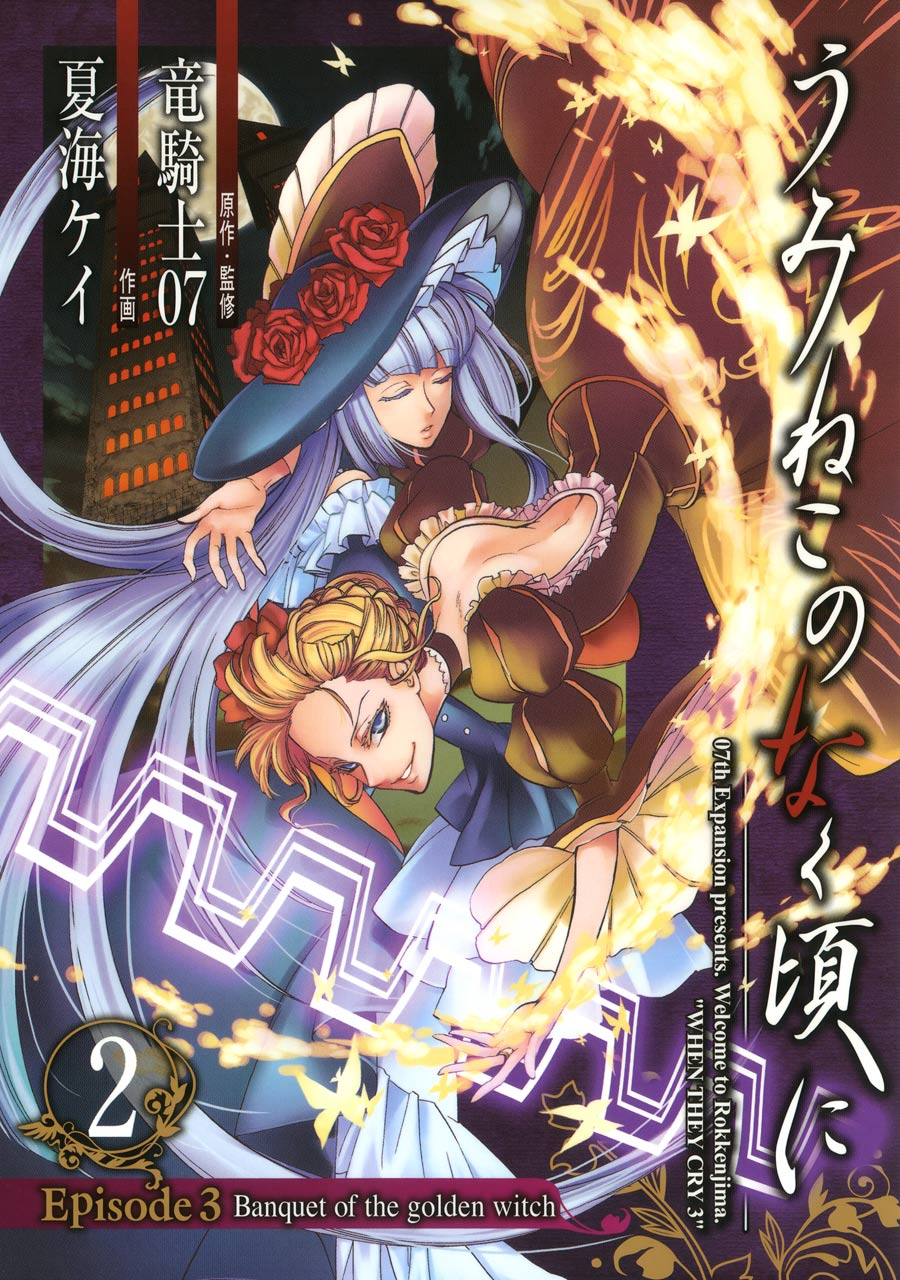 Banquet of the Golden Witch Manga Volume 2