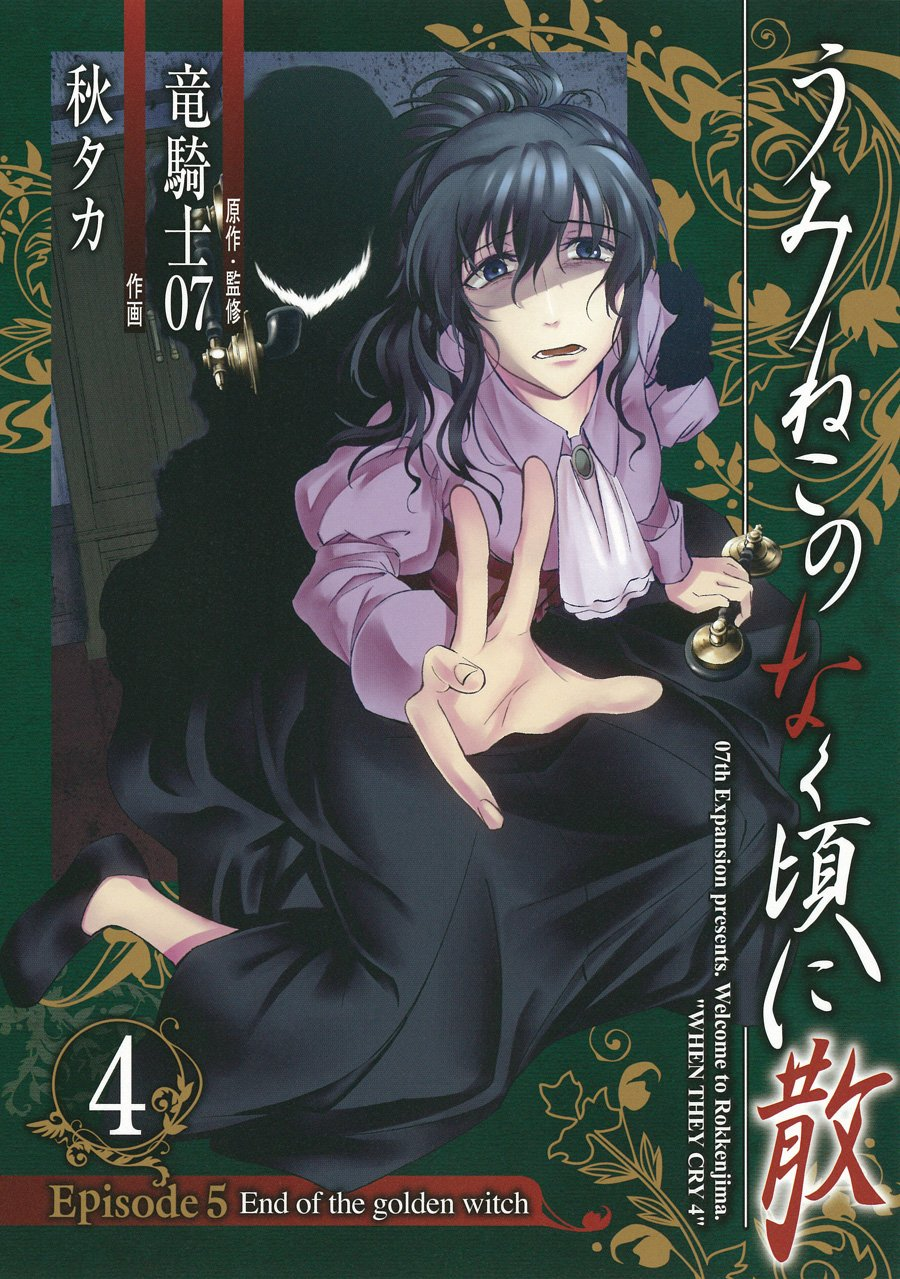 End of the Golden Witch Manga Volume 4