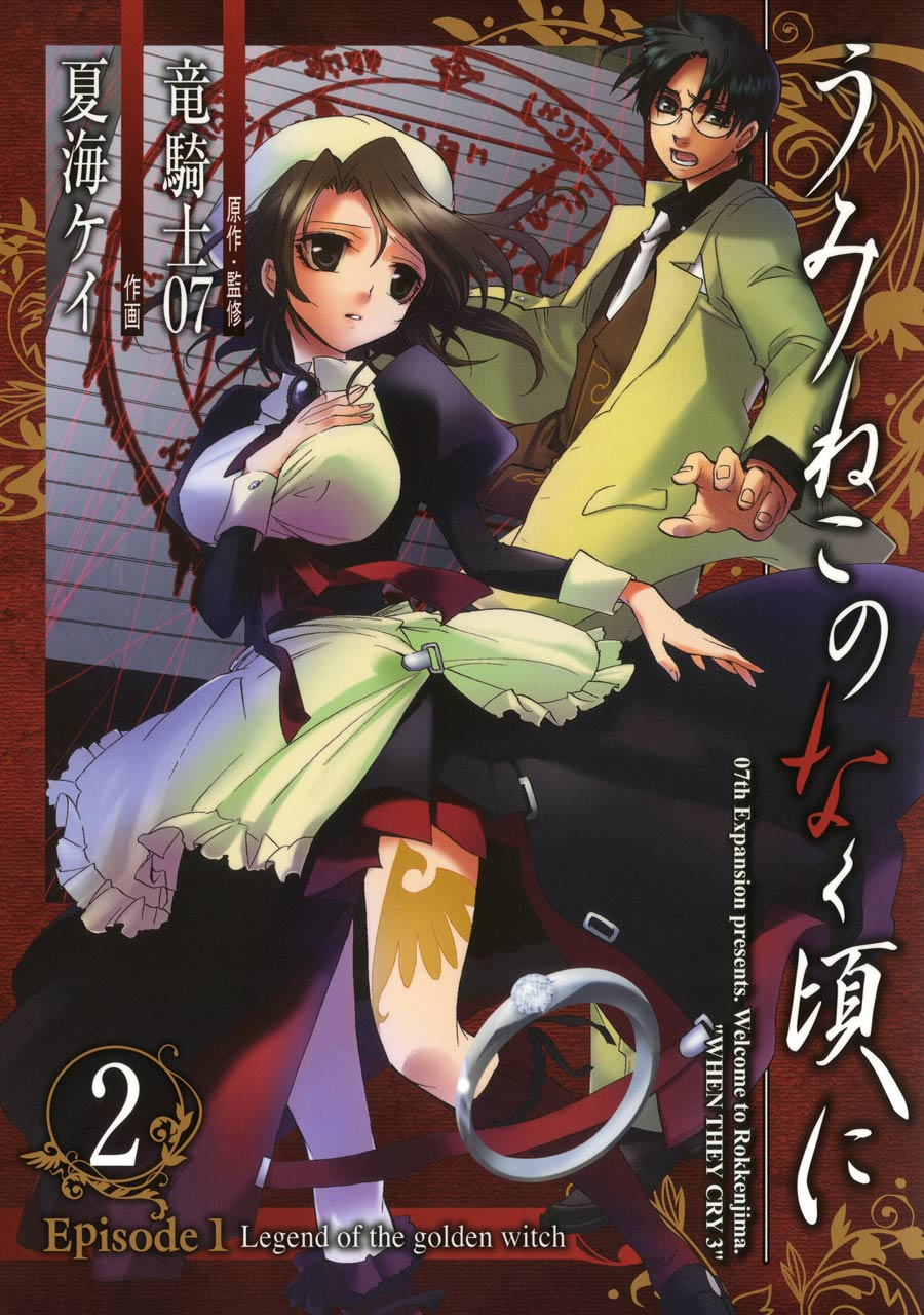 Legend of the Golden Witch Manga Volume 2