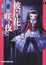 Higanbana manga cover volume 1.jpg