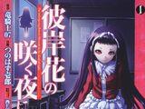 Higanbana no Saku Yoru ni (manga)
