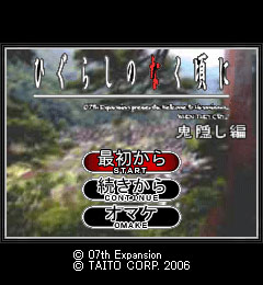 Higurashi no Naku Koro ni (mobile phone ports)