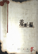 Hajisarashi original cover