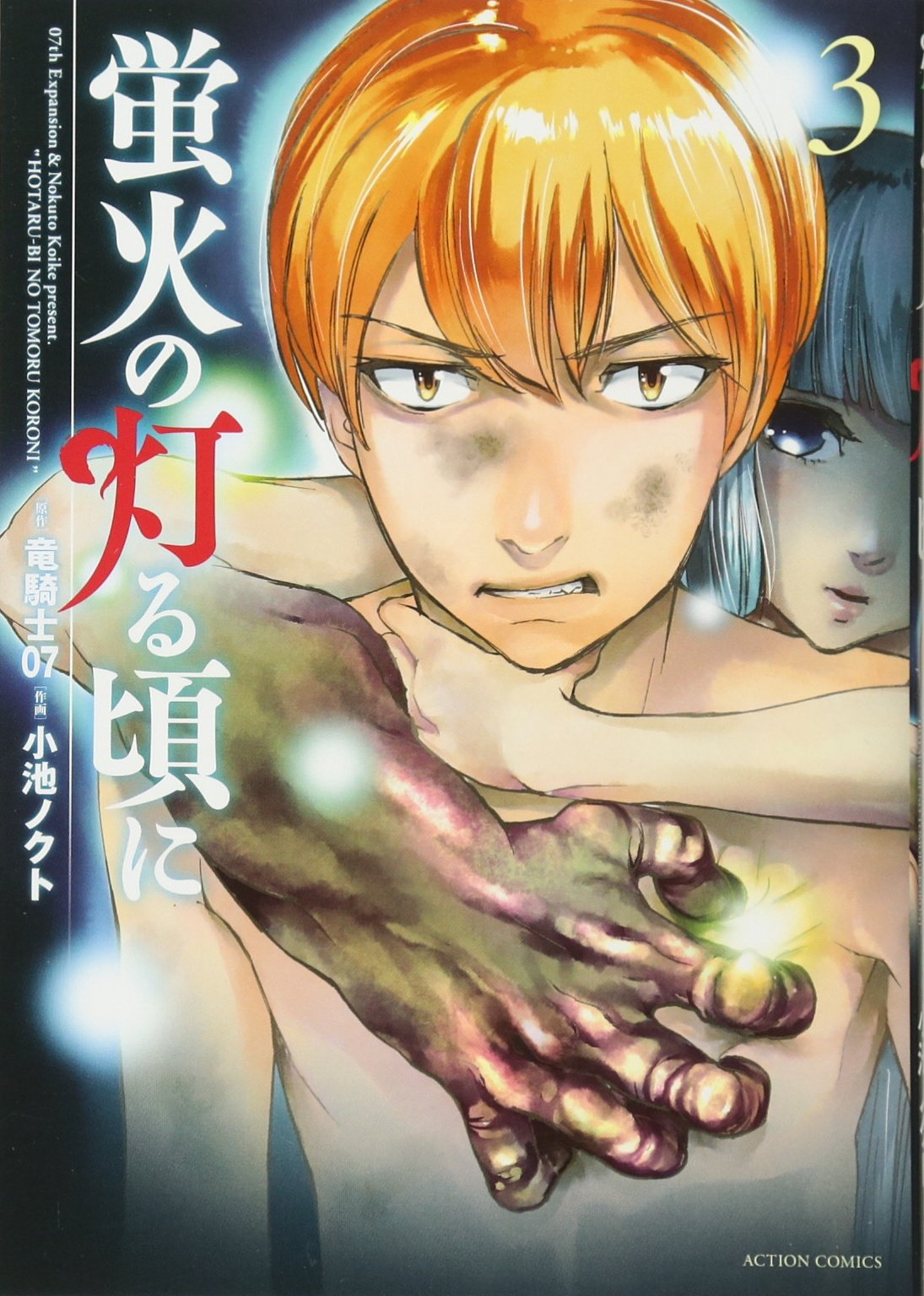 Hotarubi no Tomoru Koro ni Volume 3
