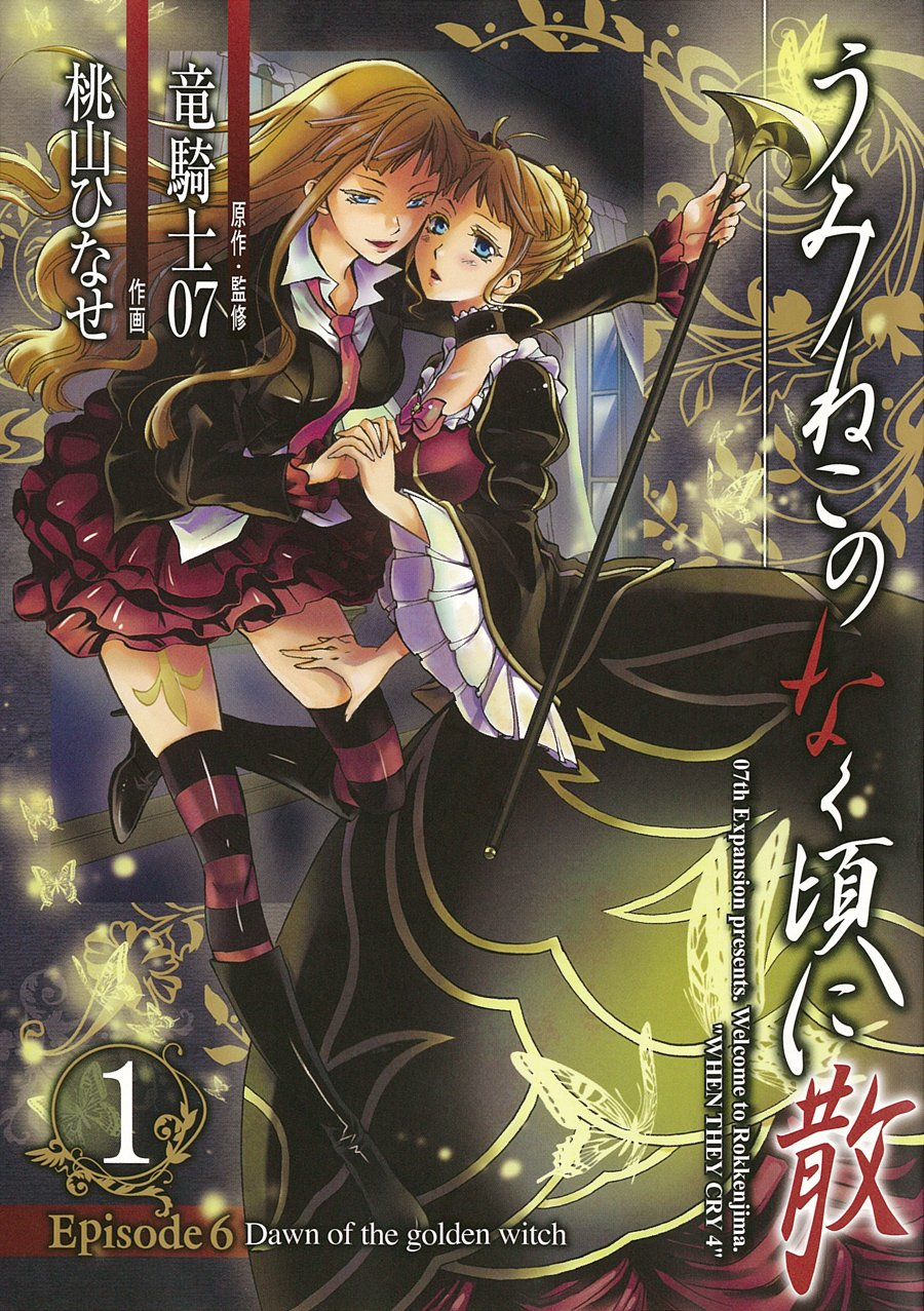 Dawn of the Golden Witch Manga Volume 1