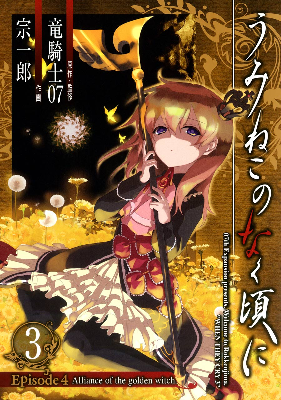 Alliance of the Golden Witch Manga Volume 3