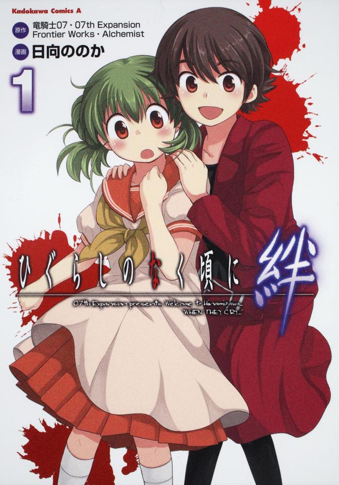 Higurashi no Naku Koro ni Kizuna Manga Volume 1
