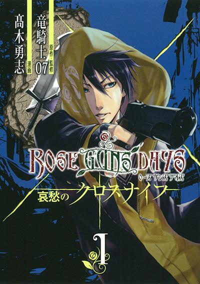 Rose Guns Days: Aishuu no Cross Knife