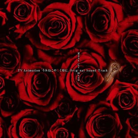 Umineko no Naku Koro ni ~Rose Crimson~