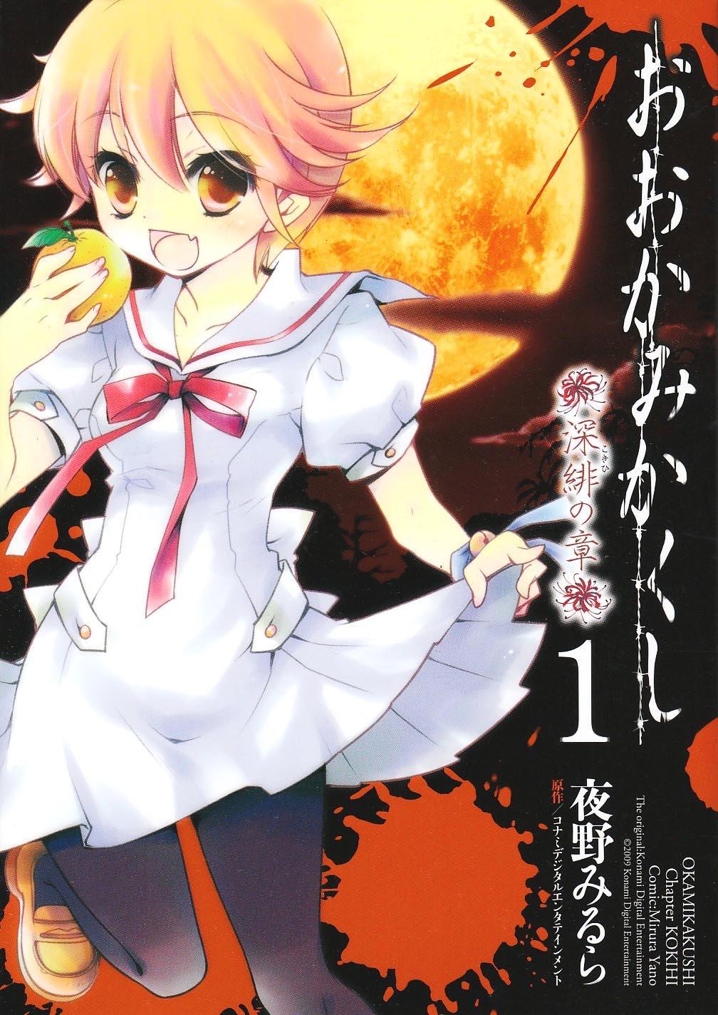 Okamikakushi: Kokihi no Shou Volume 1