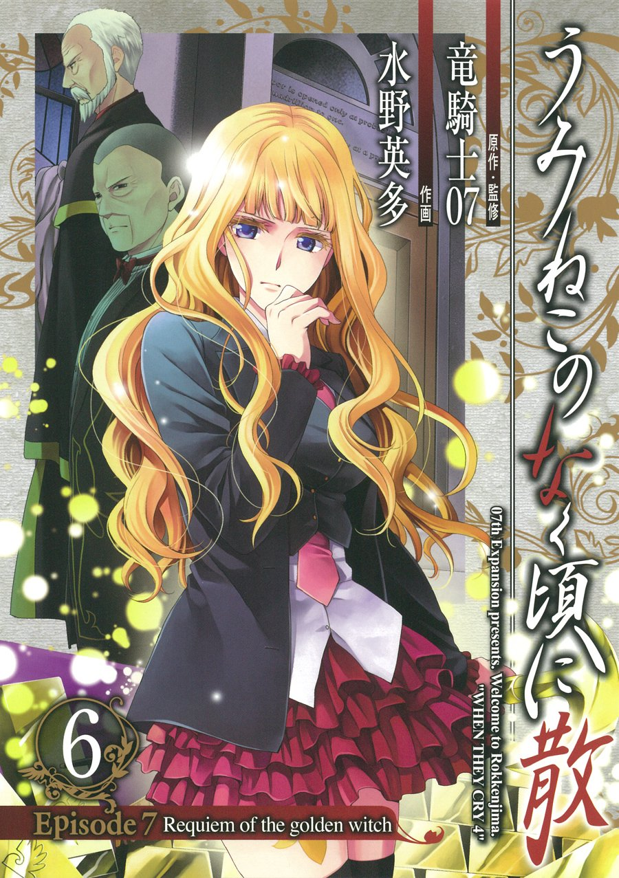 Requiem of the Golden Witch Manga Volume 6