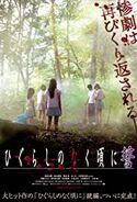 Higurashi chikai poster imdb
