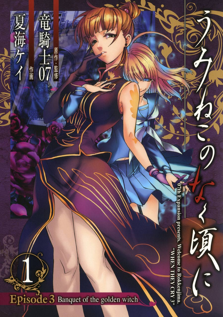 Banquet of the Golden Witch Manga Volume 1