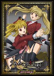 Umineko DVD Box 5.jpg
