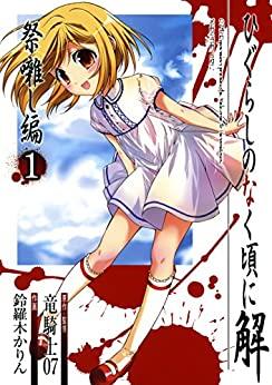 Festival Accompanying Arc Manga Volume 1