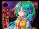 Higurashi no Naku Koro ni Gou Manga Volume 2