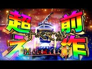 【Daiichi公式】Pひぐらしのなく頃に~瞬~ PV