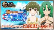 Mei summer event natsumi and shion banner.png
