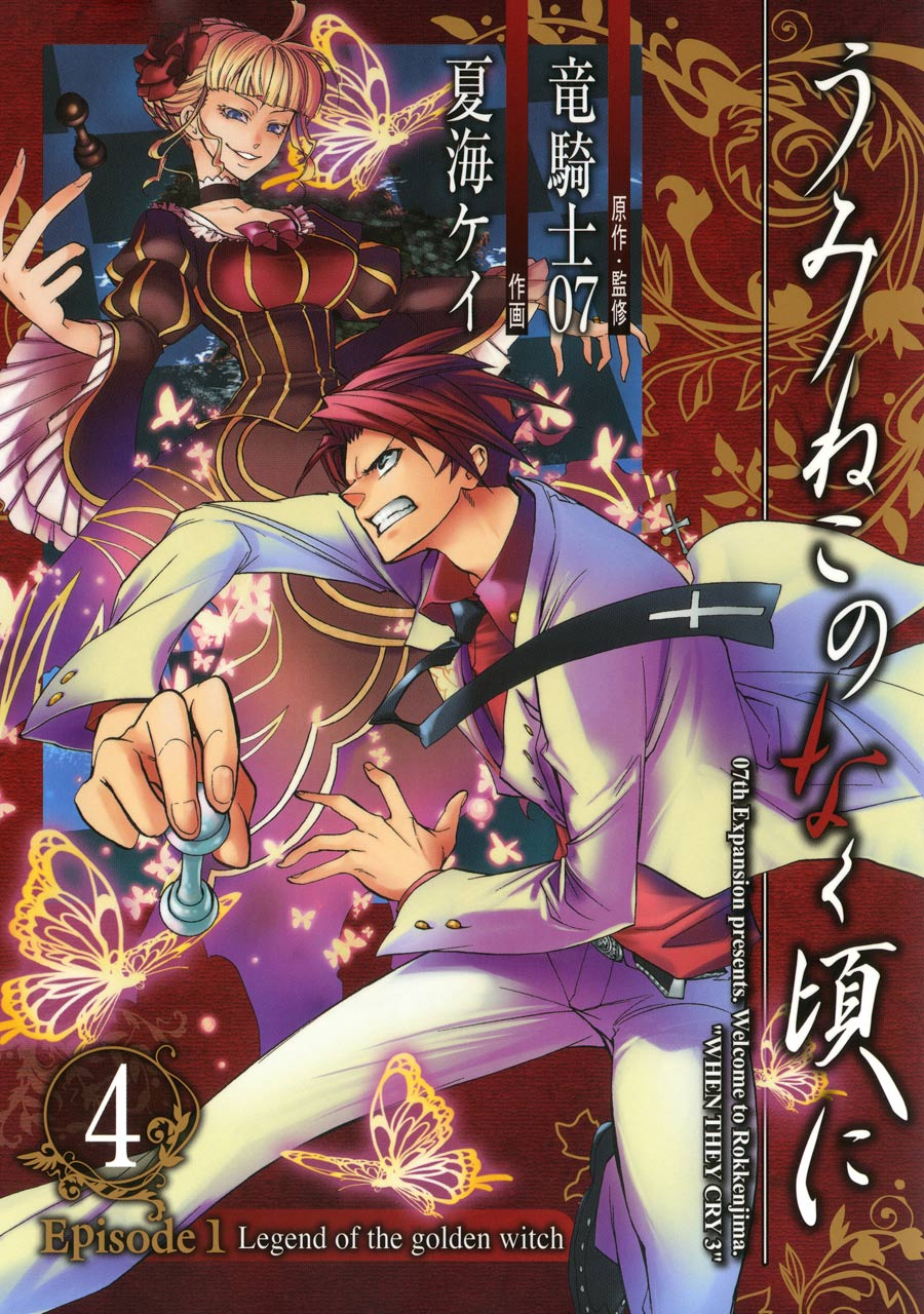 Legend of the Golden Witch Manga Volume 4