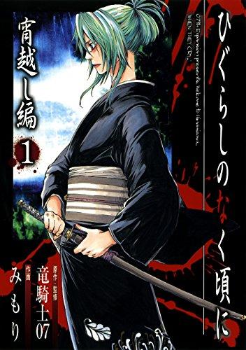 Beyond Midnight Arc Manga Volume 1