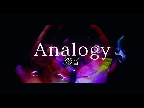 TVアニメ「ひぐらしのなく頃に_卒」OP『Analogy』MVショートver