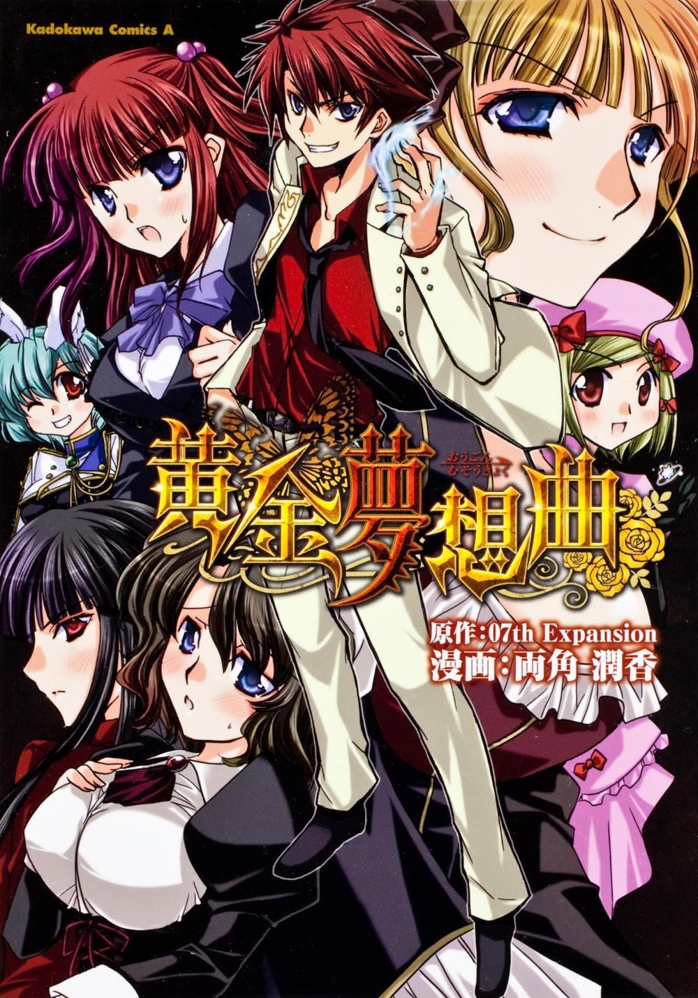 Ougon Musou Kyoku (manga)