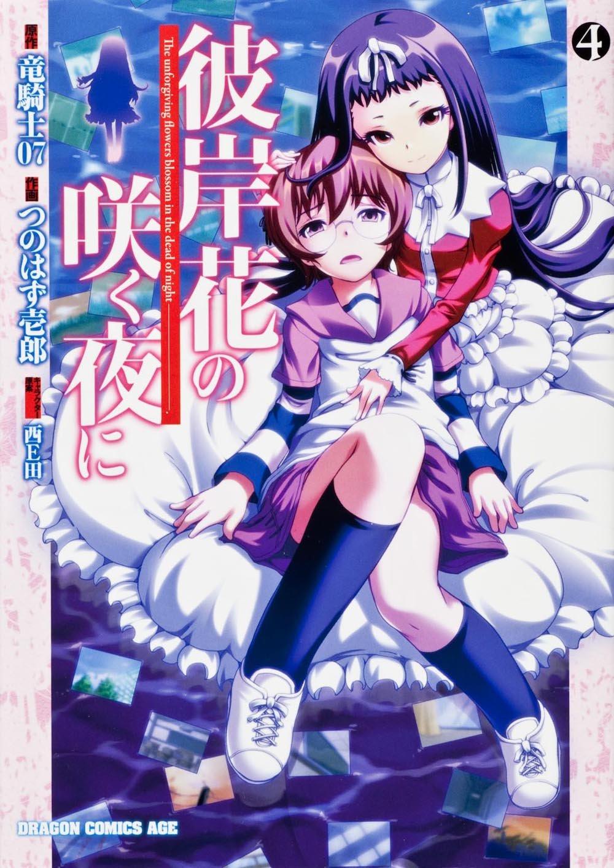 Higanbana no Saku Yoru ni Volume 4