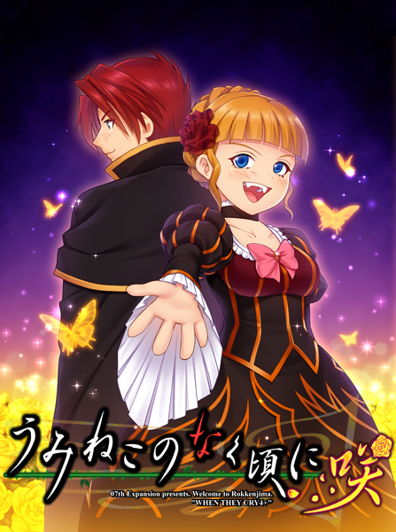 AndyPS/Funny Spoiler-free Umineko Saku thoughts and opinions